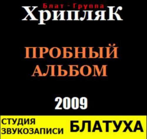 Хрипляк гр. - Пробный альбом 2009(192)