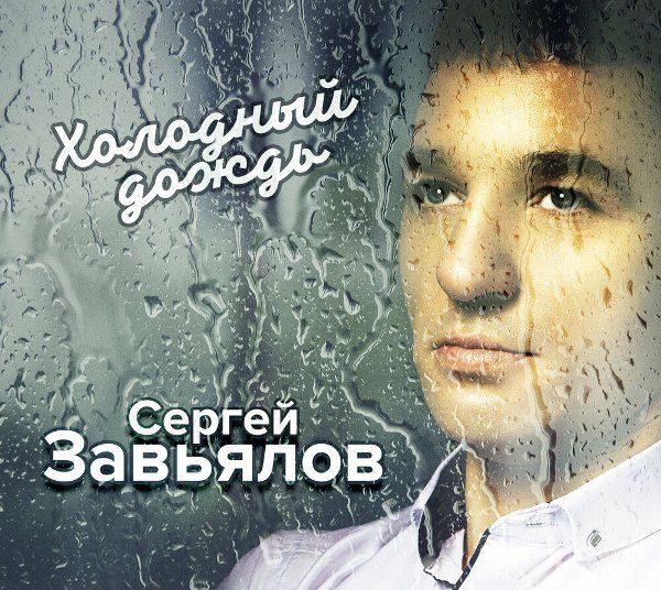 Завьялов Сергей – Холодный дождь 2019(320)