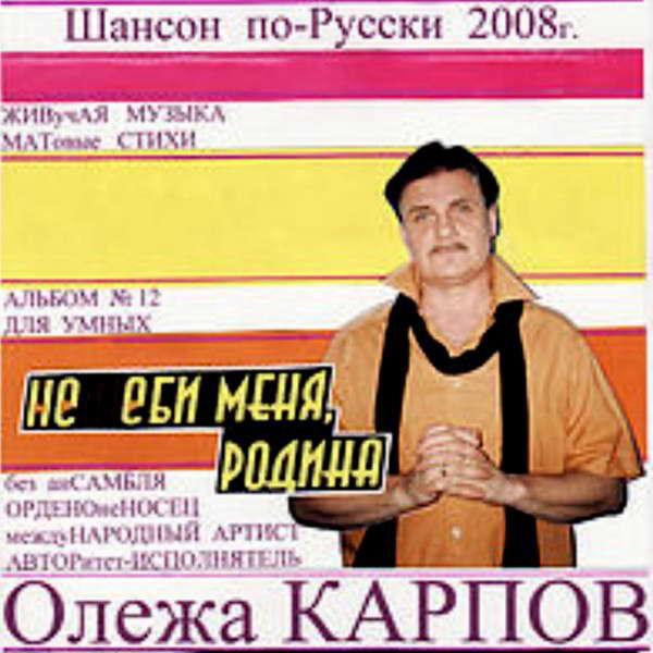 Карпов Олежа - Не е-и меня, Родина (вариант-2) 2008(128-256)