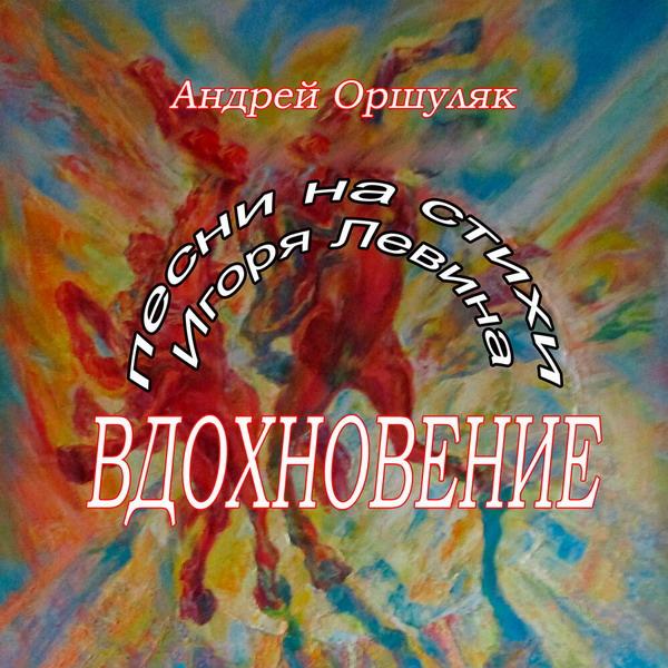 Оршуляк Андрей - Вдохновение. Песни на стихи Игоря Левина 2020(320)