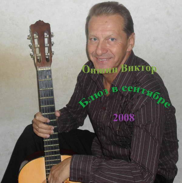 Оншин Виктор - Блюз в сентябре 2008(128-192)