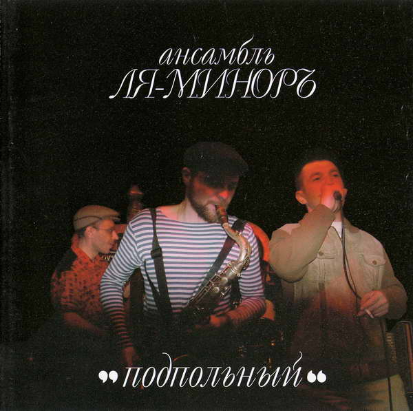 Ля-Миноръ - Подпольный 2003 (flac)