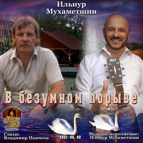 Мухаметшин Ильнур - В безумном порыве (Стихи В. Панчоха) 2021(256)