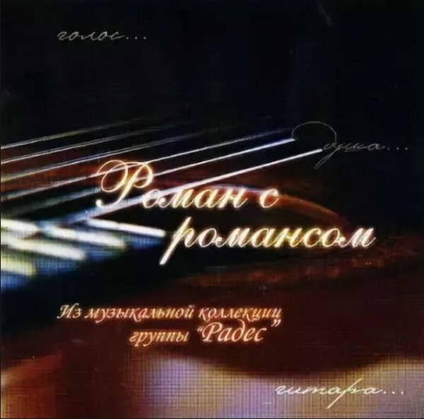 Радес гр. - Роман с романсом 2005(192)