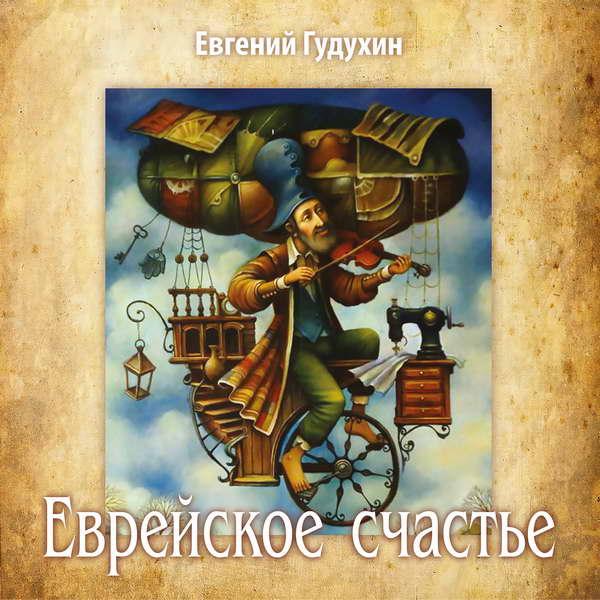 Гудухин Евгений - Еврейское счастье 2018(128)