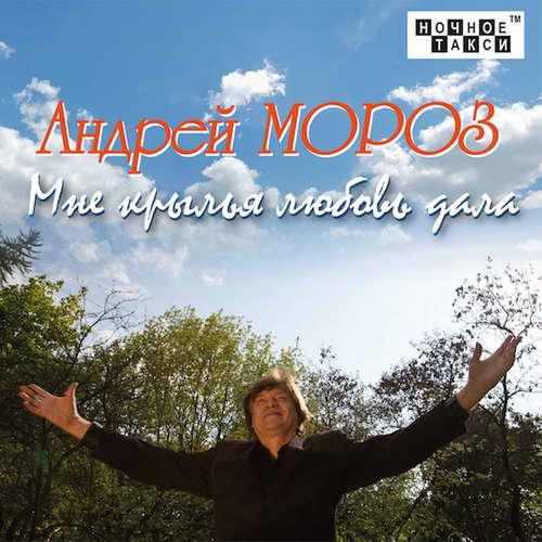 Мороз Андрей - Мне крылья любовь дала 2016(320)