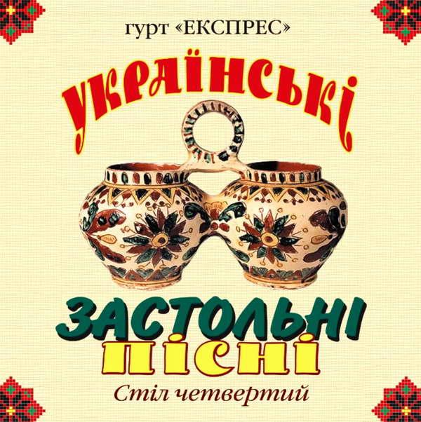 Экспрес Гр. – Українські застольні пісні-4 2007(320)
