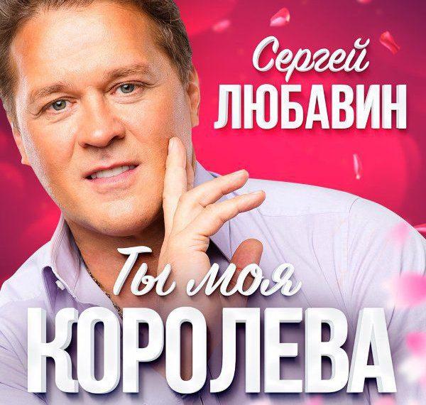Любавин Сергей – Ты моя королева 2018(320)