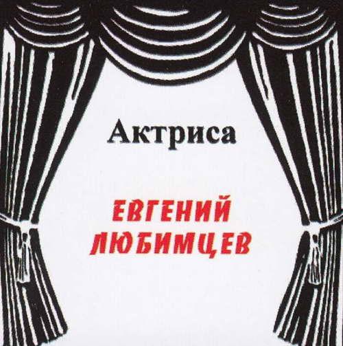 Любимцев Евгений – Актриса 2016(320)
