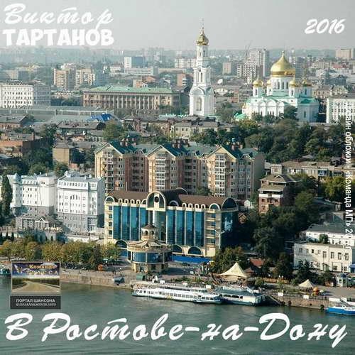 Тартанов Виктор - В Ростове-на-Дону 2016(320)