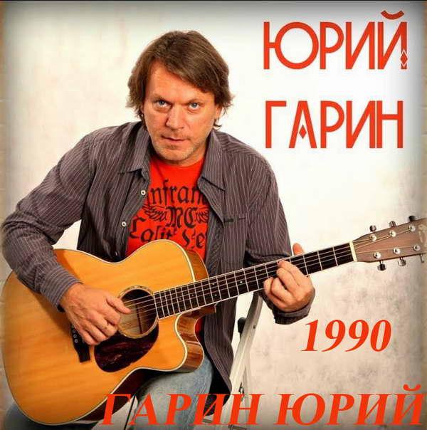 Гарин Юрий - Юрий Гарин 1990(192)
