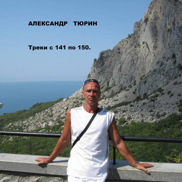 Тюрин Александр - Треки с 141 по 150 2021(320)