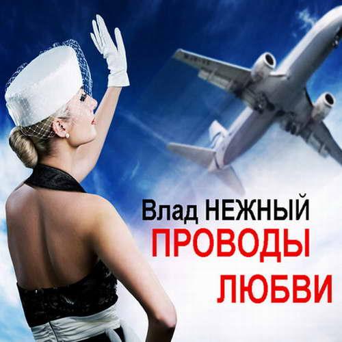 Нежный Владимир - Проводы любви 2014(320)