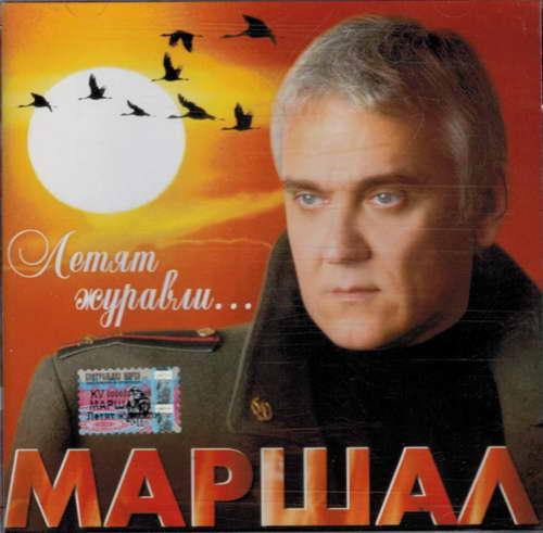 Маршал Александр - Летят журавли 2005 (flac)