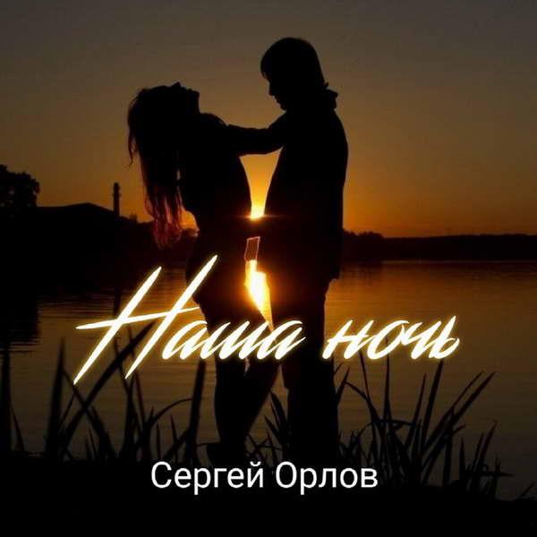 Орлов Сергей - Наша ночь 2020(320)