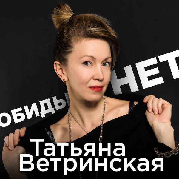Ветринская Татьяна - Обиды нет 2021(320)