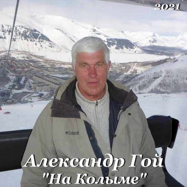 Гой Александр - На Колыме 2021(192)
