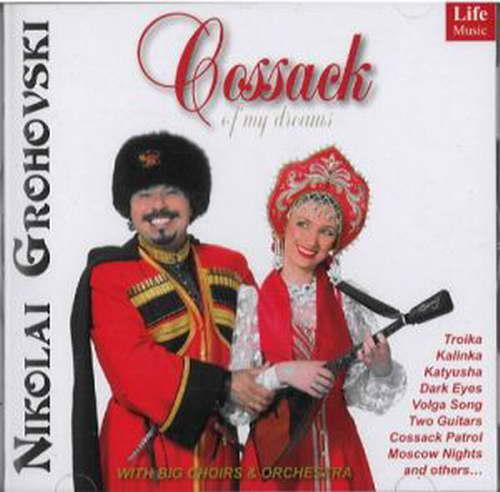 Гроховский Николай - Дума о казаке 2006(192)
