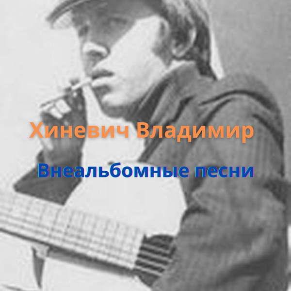 Хиневич Владимир - Внеальбомные песни 2012(128)