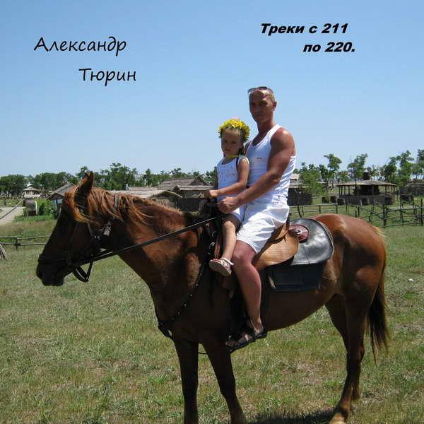 Тюрин Александр - Треки с 211 по 220 2021(320)