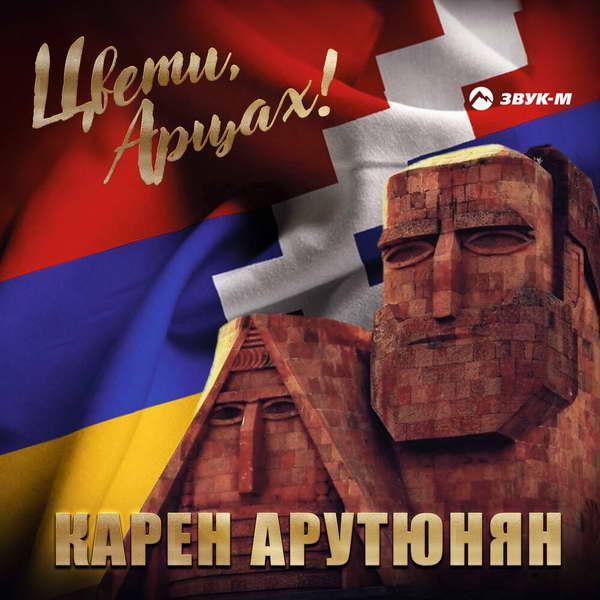 Арутюнян Карен - Цвети, Арцах! 2019(320)