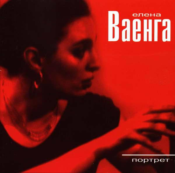 Ваенга Елена - Портрет 2003,2005(flac)
