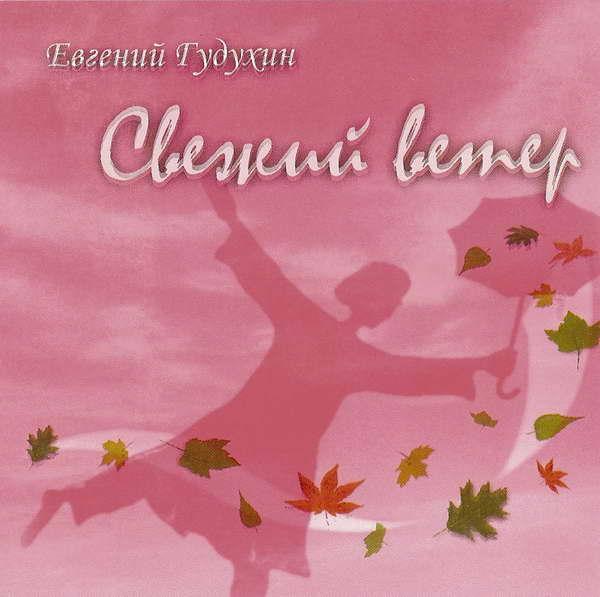 Гудухин Евгений - Свежий Ветер 2009(320)