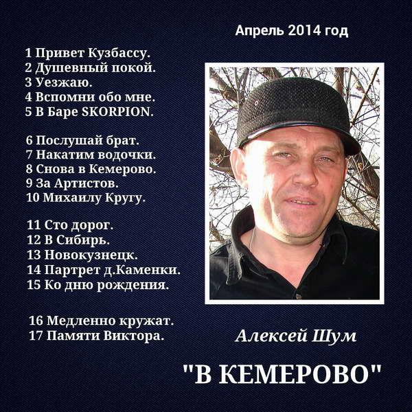 Шум Алексей - В Кемерово 2014(128-320)
