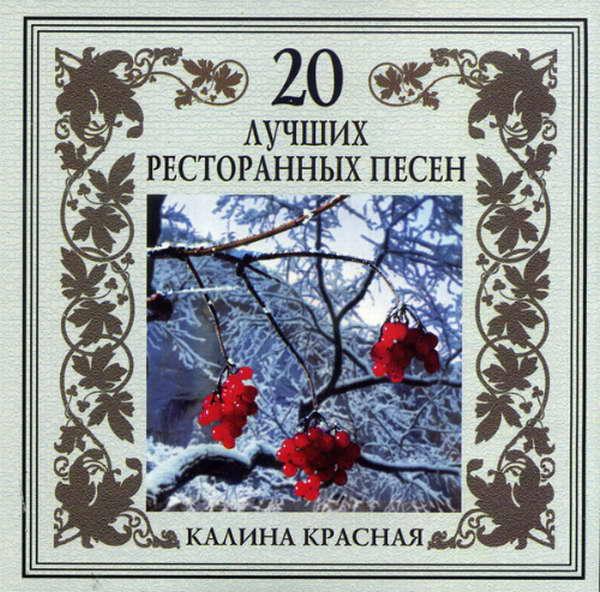 Загадка гр. - Сиреневый туман (Калина красная) 2003(320)