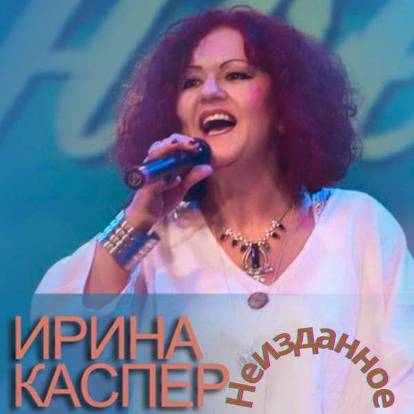 Каспер Ирина - Неизданное (256-320)