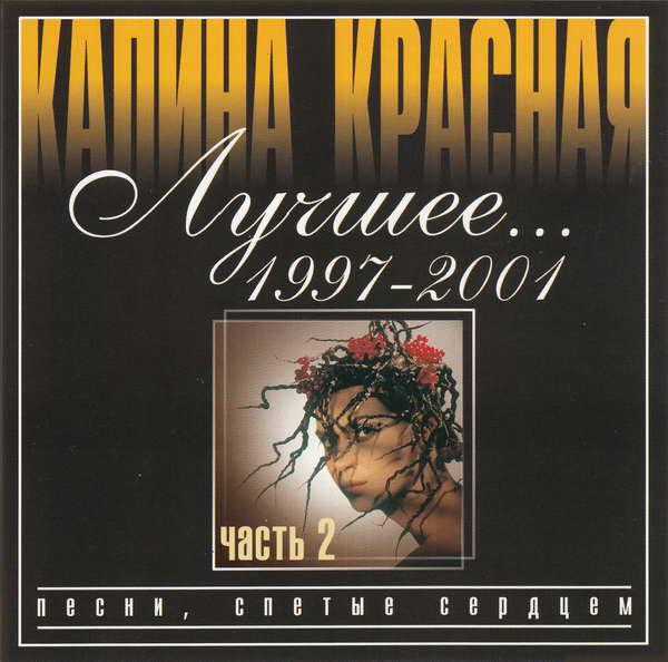 Сборник - Калина Красная-Лучшее-2 2001(320)