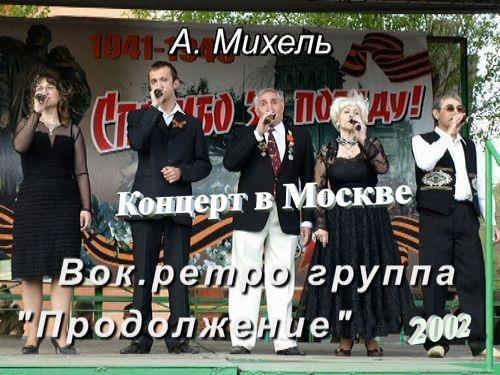 Михель Александр и вокальная ретро гр. Продолжение - Концерт в Москве 2002(192)