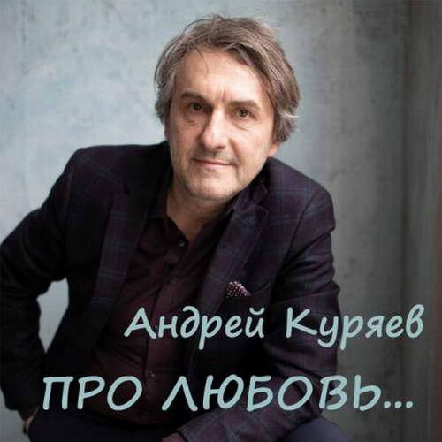 Куряев Андрей - Про любовь… 2019(320)