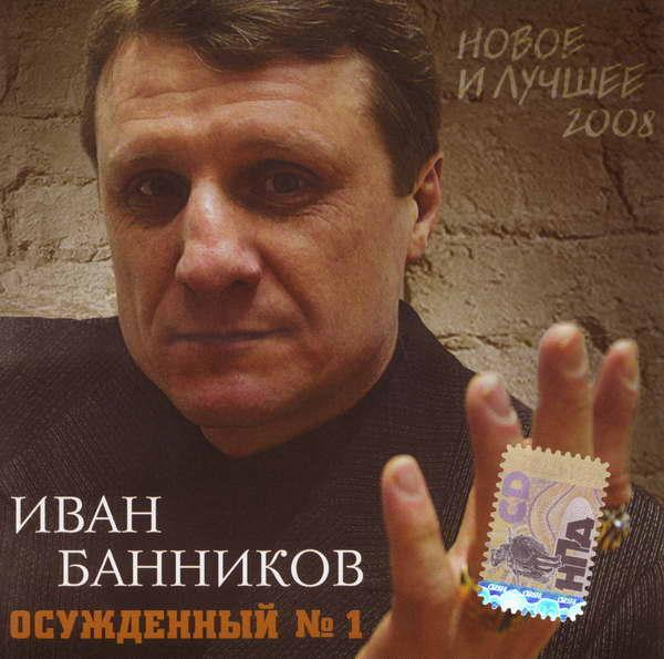Банников Иван - Осужденный № 1 (Новое и лучшее) 2007 (flac)