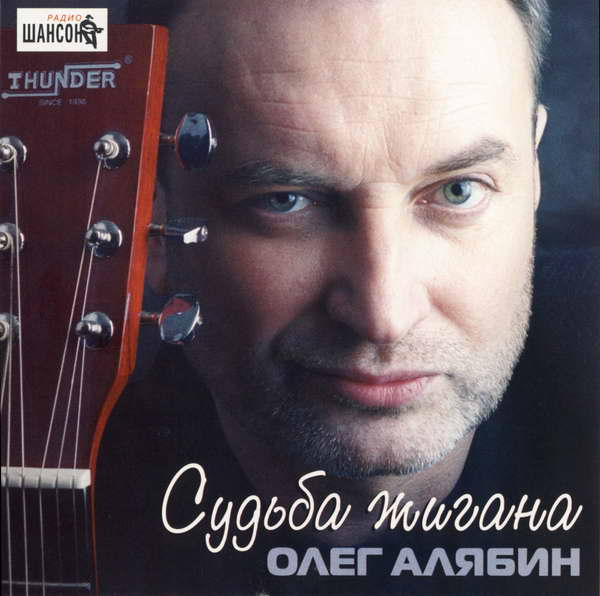 Алябин Олег - Судьба жигана 2003 (flac)