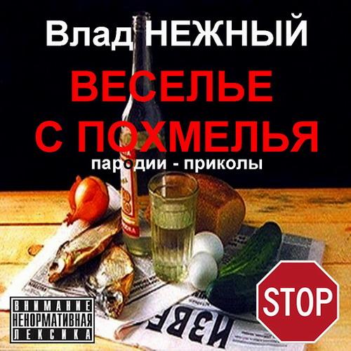 Нежный Владимир - Веселье с похмелья. Пародии-приколы 2014(320)