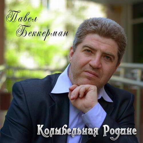Беккерман Павел - Колыбельная Родине 2013 (flac)