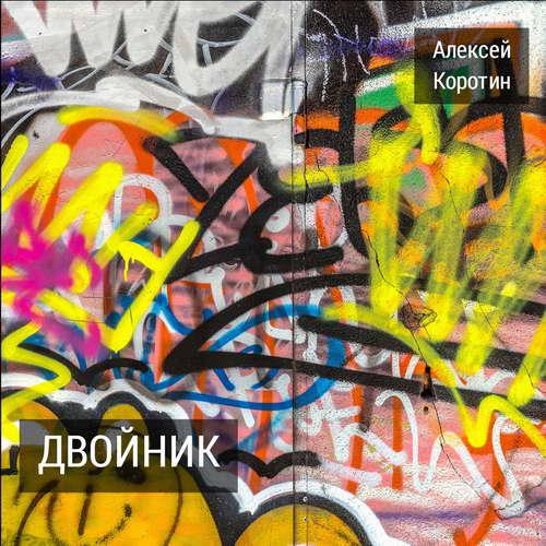 Коротин Алексей - Двойник 2017(320)