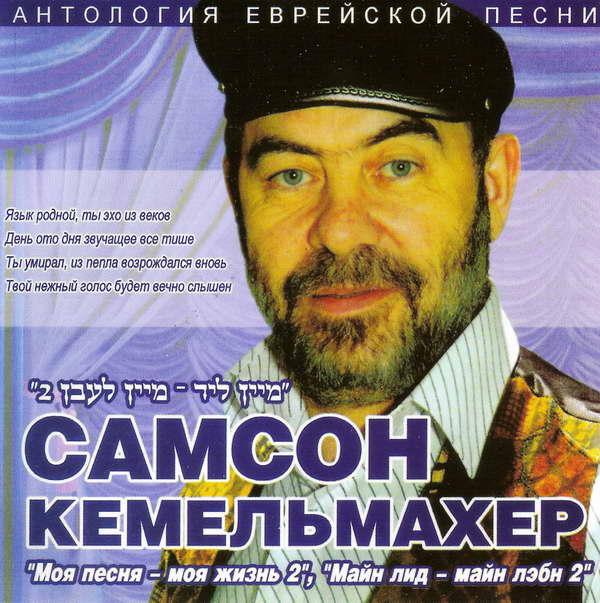 Кемельмахер Самсон - Моя песня - моя жизнь 2 2008(320)