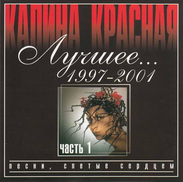 Сборник - Калина Красная-Лучшее-1 2001(320)