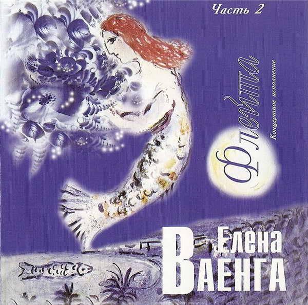 Ваенга Елена - Флейта часть 2 2004, 2005 (flac)