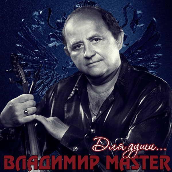 Михайлов (Master) Владимир - Для души 2014(320)
