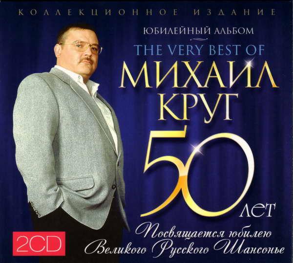 Круг Михаил - 50 лет Юбилейный альбом (2CD) 2012(320)