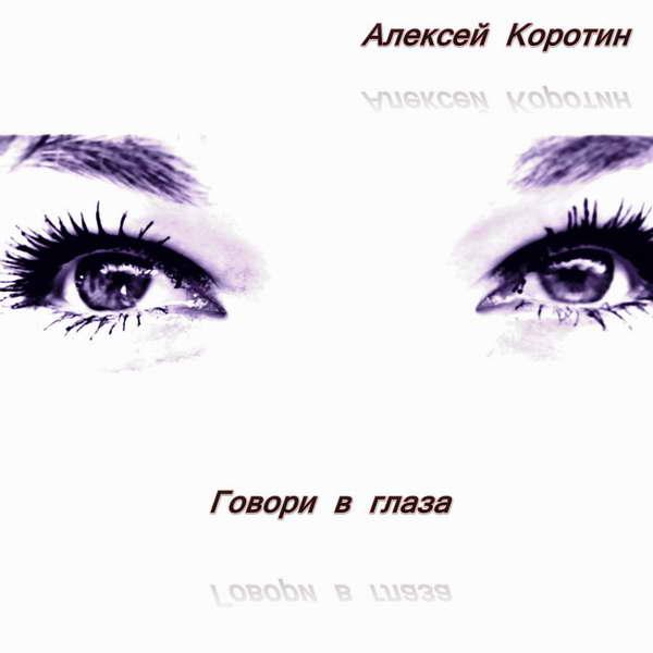 Коротин Алексей - Говори в глаза 2017(320)