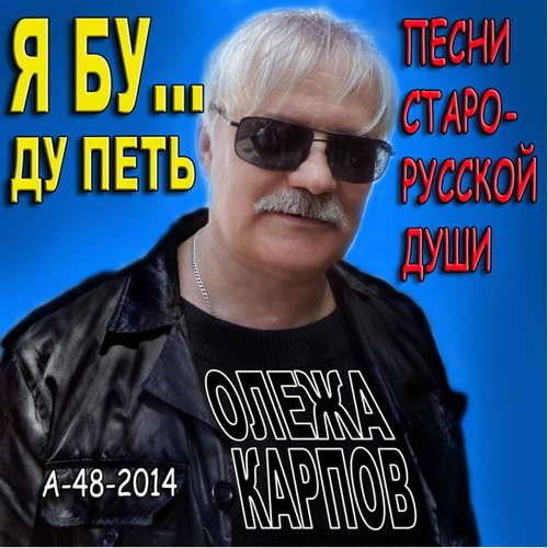 Карпов Олежа - Я БУ...ду петь (48-й альбом) 2014(256)
