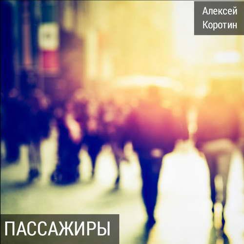 Коротин Алексей - Пассажиры 2017(320)