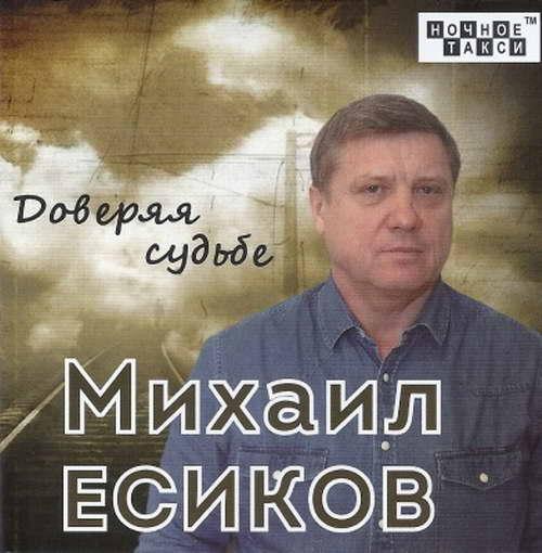 Есиков Михаил - Доверяя судьбе 2017(320)