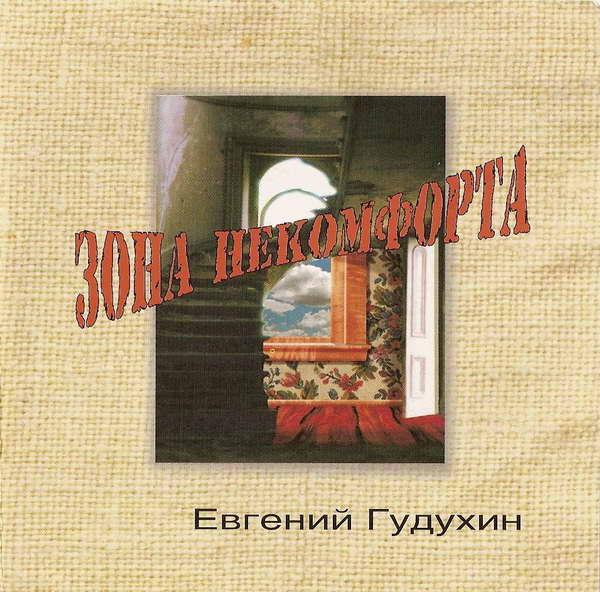 Гудухин Евгений - Зона Некомфорта 2002(320)