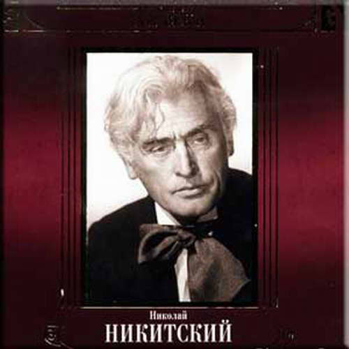 Никитский Николай - В плену романса 2002(192)
