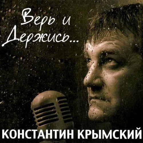 Крымский Константин – Верь и держись 2013(320)